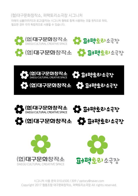 퍼팩토리소극장_시그니처.jpg